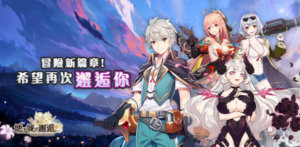 放置型日系RPG《地下城的邂逅》繁中版开放双平台预先注册同步释出游戏世界观