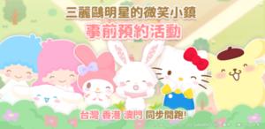 日本正版授权超人气可爱手游《三丽鸥明星的微笑小镇》事前预约正式开跑!
