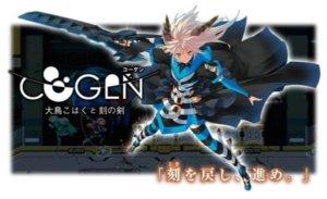《Cogen》死亡就倒转时间重新再来,2D剑戟动作2020年即将推出
