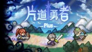 《片道勇者Plus》PC人气横板RPG大作Switch移植决定,预先下载同步开始