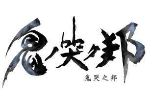 轮回转生JRPG《鬼哭之邦》中文版发售日决定!角色及鬼人介绍公开
