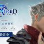 日本奇幻王道JRPG《BLADE XLORD 众剑之王》今日上线!来自日方企划.开发制作人热情庆贺