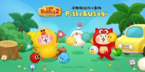 可爱无极限《LINE Bubble 2》与《卡娜赫拉的小动物》合作登场!超可爱免费贴图同步推出!