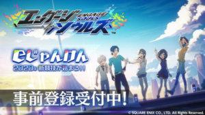 《Engage Souls》Square Enix全新竞技对战RPG日本双平台发售日决定