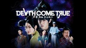 《Death Come True 死亡成真》Switch版开放预先下载,iOS版预约同步开始