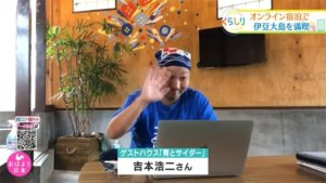 看影片解旅游瘾!日本民宿推「线上住宿体验」
