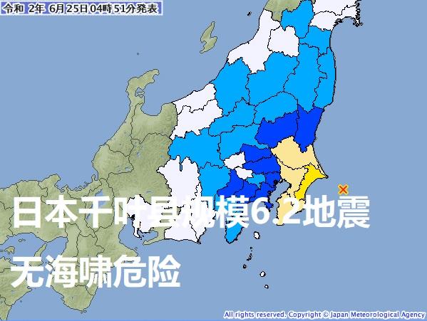 日本千叶县规模6.2地震无海啸危险