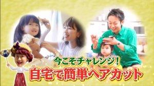 【DIY剪发】宫崎葵发型师教4招浏海修剪术3大工具手残也变大师