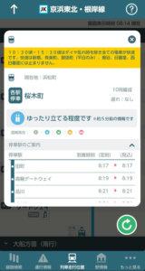 JR东日本推出APP随时了解主要线路的电车内部人员密集情况