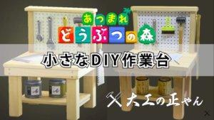 【动物之森】DIY作业台神还原日本资深木匠真正由零开始动手DIY