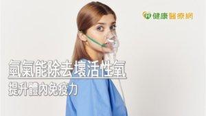 氢气免疫疗法让末期癌消失?日本肿瘤权威指出关键