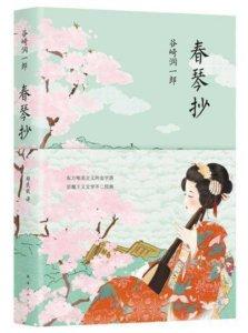 一位日本作家的中国情缘与文学创作