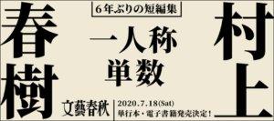 【村上春树】《Popeye》专栏结集成书日本大文豪爱跑步更爱T恤