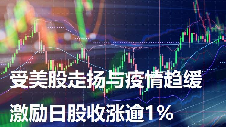 受美股走扬与疫情趋缓激励日股收涨逾1%