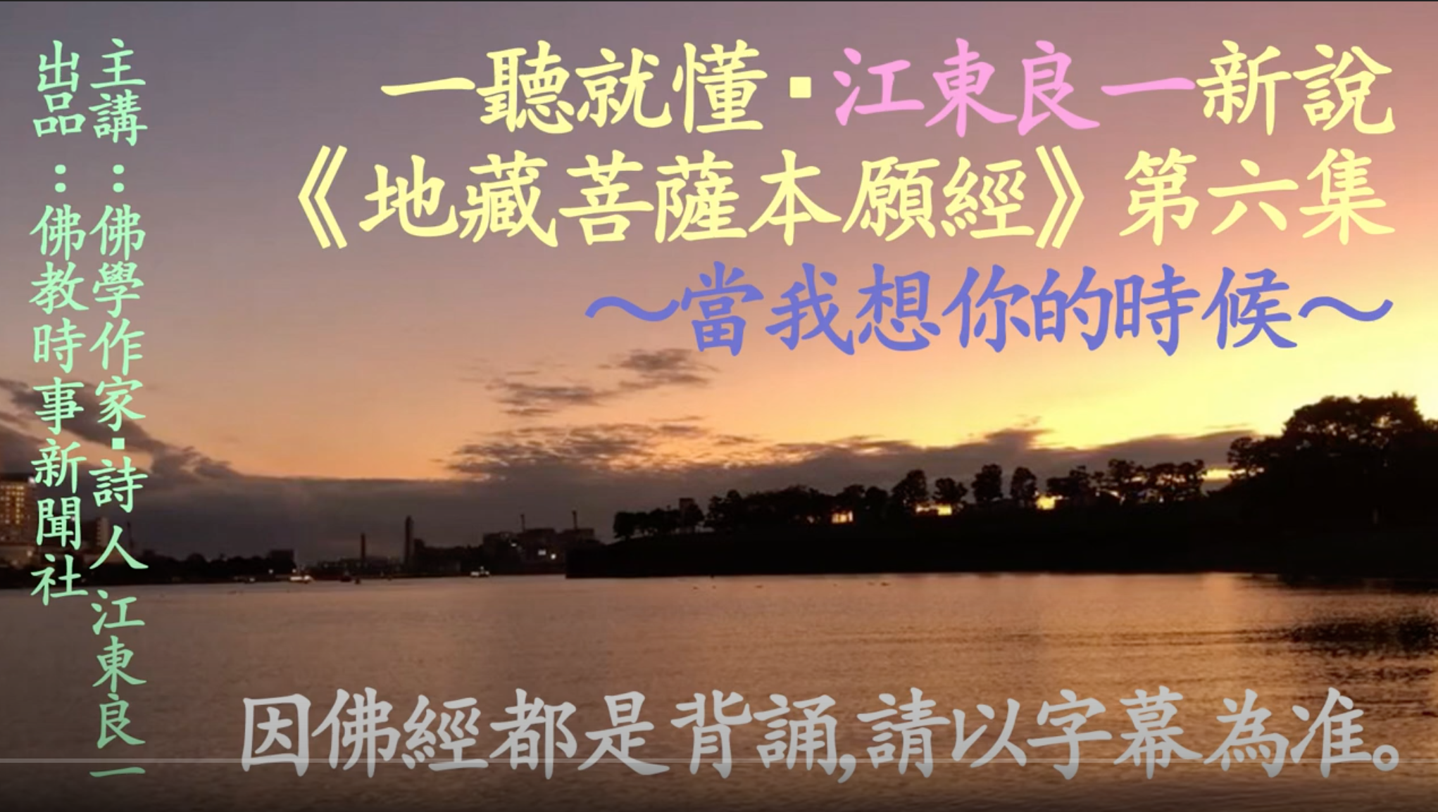 地藏菩萨本愿经 第六集 江东良一主讲20210516