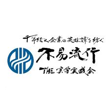 日本大垣市设立新行业团体 目标是打造延续千年的企业