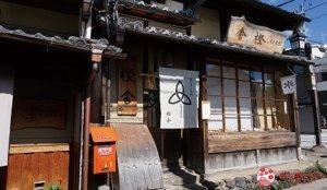 日式和果:万御果子誂处樫舎(かしやKASHIYA)