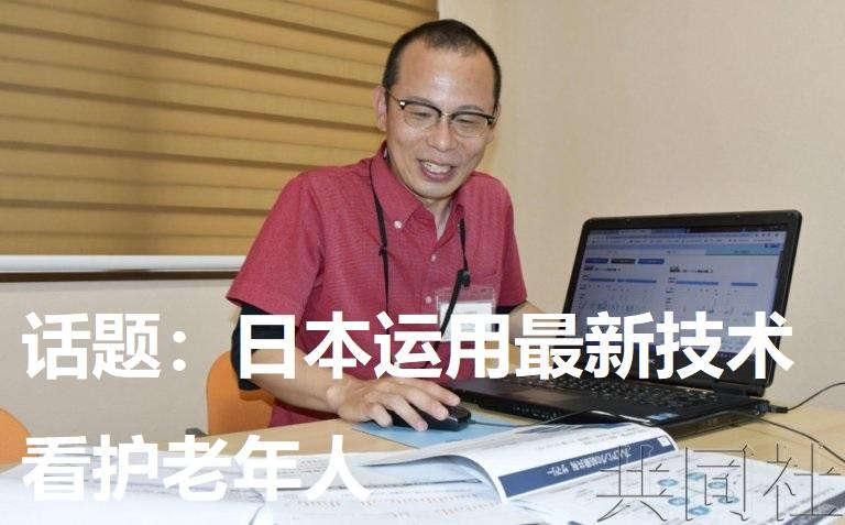 话题:日本运用最新技术看护老年人