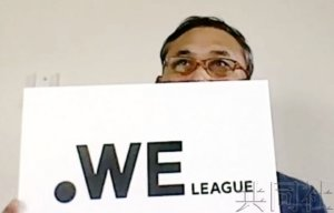 """日本新设职业女足""""WE联赛""""将于2021年开幕"""