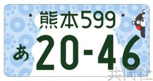 话题:日本地方绘图车牌将被允许更改图案