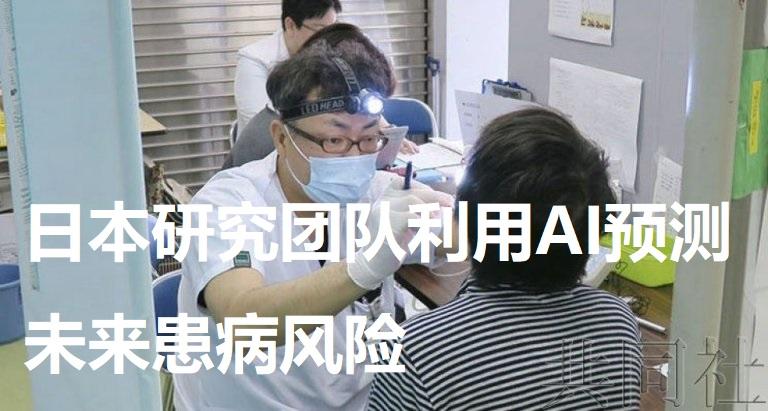 日本研究团队利用AI预测未来患病风险