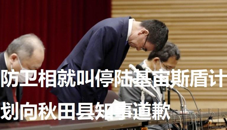 防卫相就叫停陆基宙斯盾计划向秋田县知事道歉