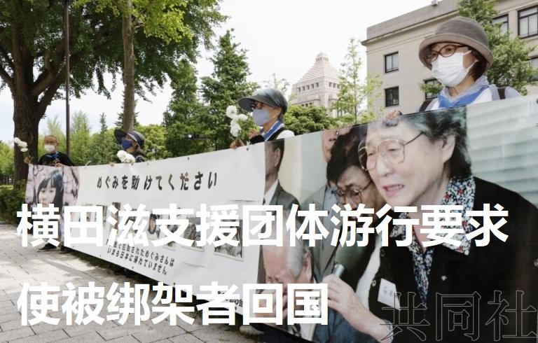 横田滋支援团体游行要求使被绑架者回国
