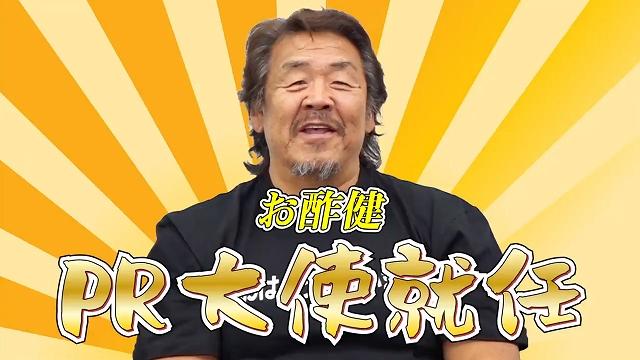 長州力、「お酢でおいしさと健康を考える会」PR大使に就任!【連載:アキラの着目】