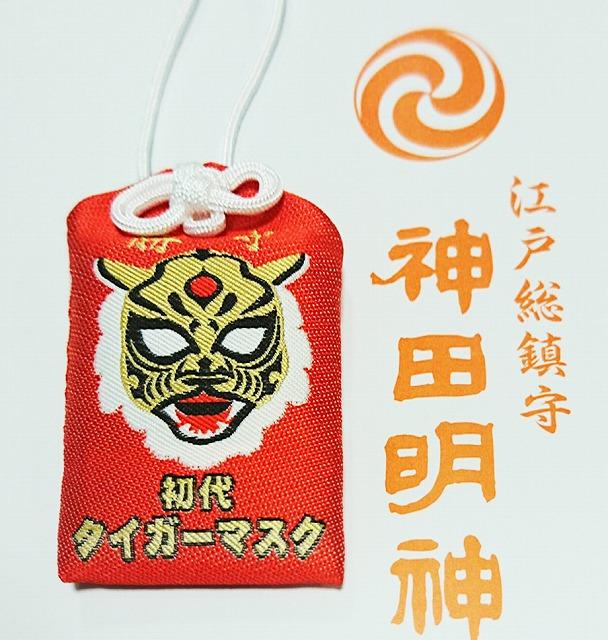 初代タイガーマスクと神田明神コラボ、「勝守(かちまもり)」発売【連載:アキラの着目】