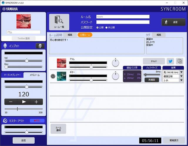 極限までタイムラグ低減、音楽セッションに特化したオンライン合奏アプリ【連載:アキラの着目】