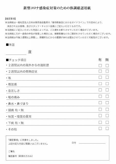 体調管理チェックシート 一般社団法人日本水商売協会公式サイトから引用