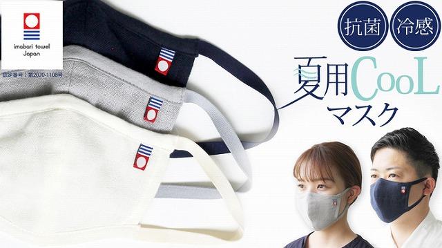タオル生産日本一・今治が生んだ高品質の冷感&抗菌マスク【連載:アキラの着目】