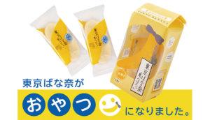 随时可以吃到东京BANANA!两个装「点心BANANA」便利商店开卖