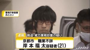 京都一男子因在网上预告刺杀动画导演而被捕