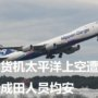 日本货机太平洋上空遭雷击折返成田人员均安