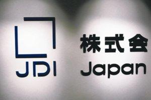 日本JDI开发低耗电OLED 最快后年生产