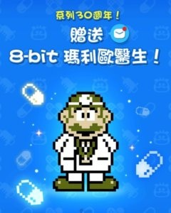 8-bit 玛利欧医生登场!手机游戏《玛利欧医生世界》推出《玛利欧医生》30周年纪念活动