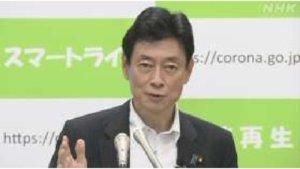 日本高官对再次发布紧急事态宣言态度谨慎