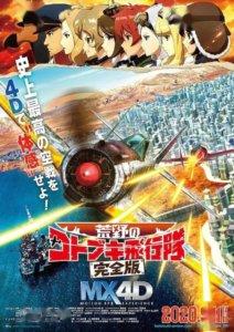 剧场版动画「荒野的寿飞行队 完全版」公开预告片海报 9月11日上映
