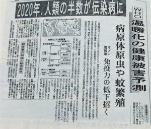 超准!日报纸30年前就预言「2020半数人会得传染病」