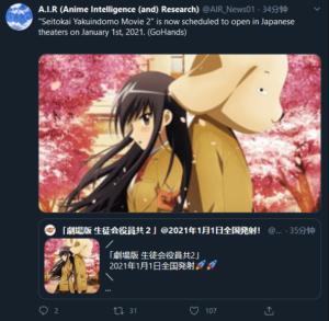 「妄想学生会 剧场版2」延期至2021年1月1日上映