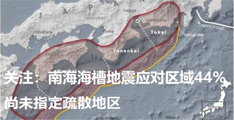 关注:南海海槽地震应对区域44%尚未指定疏散地区