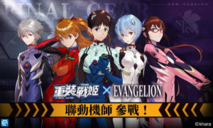 《重装战姬》x《新世纪福音战士》联动特别版上线!完成任务免费获得SSR「碇真嗣」
