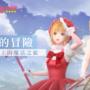 《闪耀暖暖》×《库洛魔法使》联动PV公布封印解除在即!