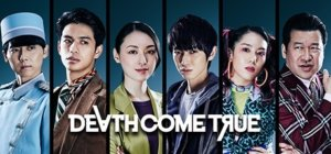 小高和刚《Death Come True 死亡成真》PC版7月17日全球同步推出