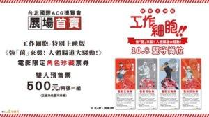 《工作细胞》电影限定角色珍藏预售票7/30台北国际ACG博览会首卖、上映影城公开!