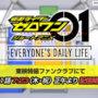 《假面骑士ZERO-ONE》短篇动画「EVERYONE'S DAILY LIFE」将于东映特摄俱乐部APP播出