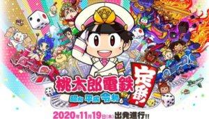 《桃太郎电铁》Switch系列最新作发售日决定,早期特典为FC版《超级桃太郎电铁》