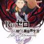 《Re:从零开始的异世界生活Lost in Memories》OP公开欣赏,新章剧情最新情报释出
