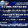 《梦幻之星Online 2:新世纪》确认可继承《PSO2》角色外型等资料免费游玩